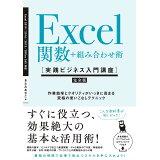 Excel関数+組み合わせ術 (実践ビジネス入門講座)