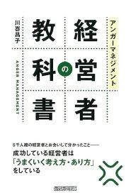 アンガーマネジメント経営者の教科書 [ 川嵜昌子 ]