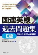 国連英検過去問題集E級(2013・2014年実施)