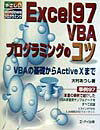Excel97VBAプログラミングのコツ