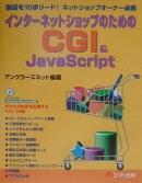 インターネットショップのためのCGI&Java Script