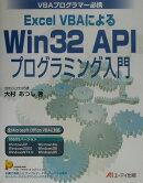 Excel VBAによるWin32APIプログラミング入門