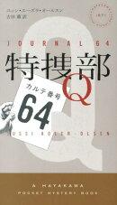特捜部Q-カルテ番号64