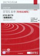 IFRS基準[特別追補版]IFRS第17号「保険契約」