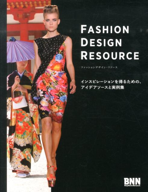 ファッションデザイン・リソース インスピレーションを得るための、アイデアソースと実 [ ロバート・リーチ ]