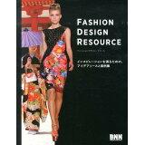ファッションデザイン・リソース