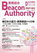 Beacon Authority 実践自治 Vol.85(春号)(85)
