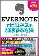 EVERNOTEでビジネスを加速する方法改訂版