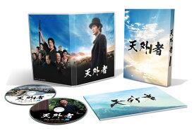 天外者 豪華版【Blu-ray】 [ 三浦春馬 ]