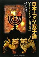 日本・ユダヤ双子論