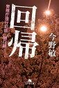 回帰 警視庁強行犯係・樋口顕 (幻冬舎文庫) [ 今野敏 ]