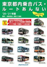 東京都内乗合バス・ルートあんない'20〜'21年版 (諸書籍)