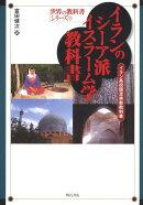 イランのシーア派イスラーム学教科書