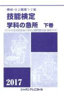 機械・仕上職種1・2級技能検定学科の急所(下巻 2017年版)