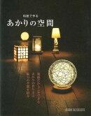 【バーゲン本】和紙で作るあかりの空間