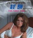 ジャクリーン・ビセット 経験 HDリマスター版【Blu-ray】 [ ジャクリーン・ビセット ]