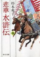 悲華水滸伝(第4巻)
