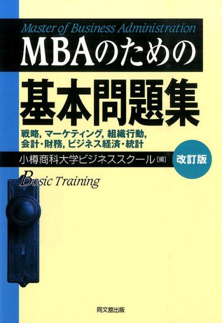 MBAのための基本問題集改訂版 [ 小樽商科大学 ]