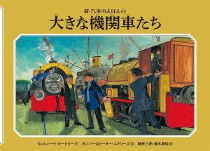 大きな機関車たち (新・汽車のえほん 21) [ ウィルバート・オードリー ]
