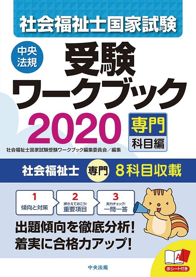 社会福祉士国家試験受験ワークブック2020(専門科目編)