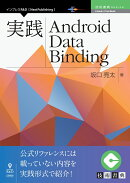 OD>実践Android Data Binding
