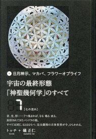 宇宙の最終形態「神聖幾何学」のすべて7[七の流れ] 日月神示、マカバ、フラワーオブライフ [ トッチ ]