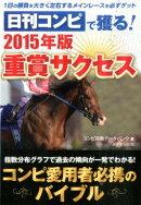 日刊コンピで獲る!重賞サクセス 2015年版