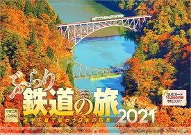 【楽天ブックス限定特典付】ぶらり鉄道の旅 途中下車で味わう日本の四季 2021年 カレンダー 壁掛け 風景 (写真工房カレンダー)