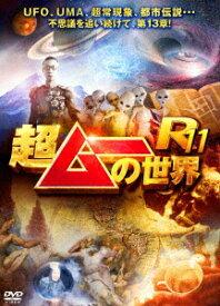 超ムーの世界R11 [ (バラエティ) ]