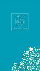 フラワービジネス手帳 2019