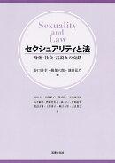 セクシュアリティと法