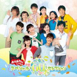 【先着特典】NHK「おかあさんといっしょ」スペシャル60セレクション (ポストカードサイズステッカー付き)