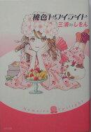 【謝恩価格本】桃色トワイライト