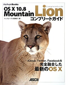 OS 10 10.8 Mountain Lionコンプリートガイド iCloud、Twitter、Facebookを完 (MacPeople books) [ MacPeople編集部 ]