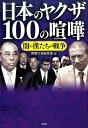 日本のヤクザ100の喧嘩 [ 別冊宝島編集部 ]