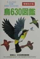 鳥630図鑑増補改訂版