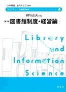 図書館制度・経営論ー第2版