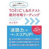 TOEIC L&Rテスト絶対攻略リーディング