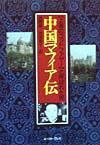 中国マフィア伝