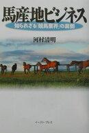 馬産地ビジネス
