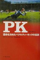 PK(ピーケー)