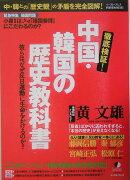 徹底検証!中国・韓国の歴史教科書
