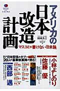 アメリカの日本改造計画