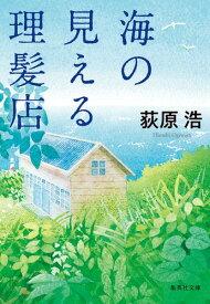 海の見える理髪店 (集英社文庫(日本)) [ 荻原 浩 ]
