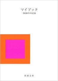 マイブック 2020年の記録 (新潮文庫) [ 大貫 卓也 ]