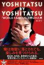 YOSHITATSU BY YOSHITATSU 「WORLD FAMOUS」と呼ばれた男 [ ヨシタツ ]