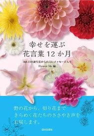 幸せを運ぶ花言葉12か月 366日の誕生花からの占いメッセージ入り [ Flower Me ]