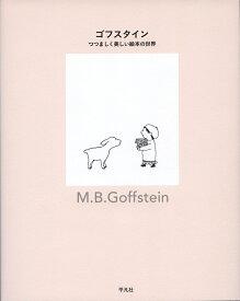 ゴフスタイン つつましく美しい絵本の世界 [ M.B.ゴフスタイン ]