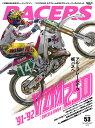 RACERS(Volume 53) アルミフレームから板バネへ (SAN-EI MOOK)