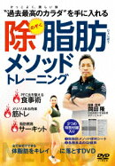除脂肪メソッドトレーニング